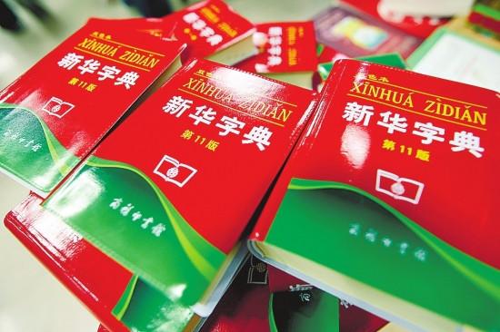 """4月12日下午,在伦敦总部举行的吉尼斯世界纪录发布仪式上,吉尼斯世界纪录全球高级副总裁马克·弗里加迪正式确认,《新华字典》是世界上""""最受欢迎的字典""""和""""最畅销的书""""。"""