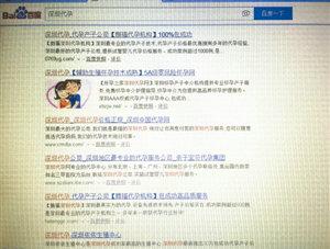 """在搜索引擎上搜""""深圳代孕""""的显示。"""