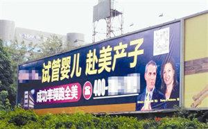 广深高速深圳南头出口处的巨型代孕户外广告牌。