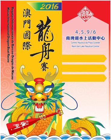澳门龙舟节6月启幕 乐橙国际龙舟队雄心冲冠