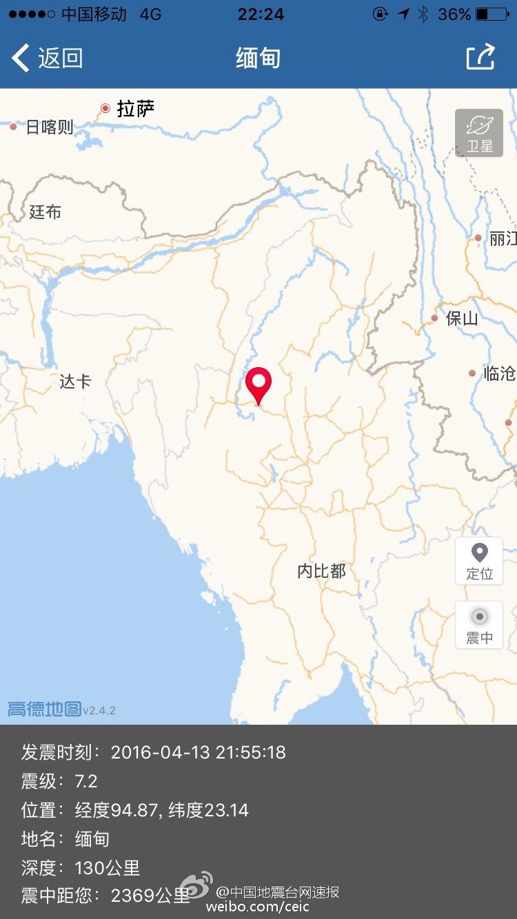 14度,东经94.87度)发生7.2级地震,震源深度130千米.