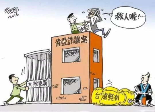 台湾,请你给自己留点脸!