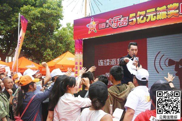 4月13日,由云南省体育彩票管理中心主办的体彩大乐透5亿元派奖启动仪式在青年路新世界百货广场成功举行。云南省体育彩票管理中心相关人士、嘉宾及各大主流媒体出席了此次启动仪式。