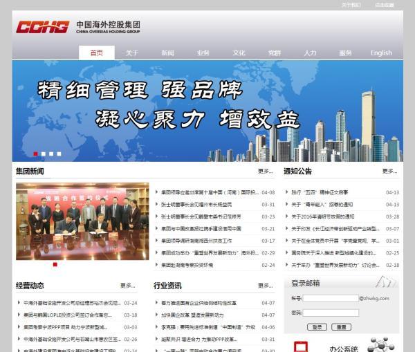 澳门二十一点游戏海外控股集团公司网站首页截屏。
