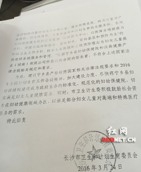 长沙市卫计委发文以为,宁乡县妇幼保养院与汉森制药的协作分歧乎国度法令法规。