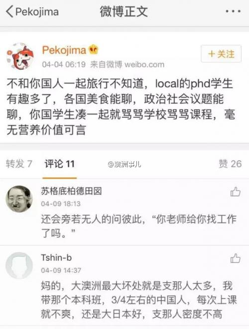 """有支持者直接在评论中侮辱中国人为""""支那人"""""""