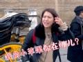 《一路上有你第二季片花》抢先看 李湘王岳伦被警察带走 袁咏仪大跳小苹果