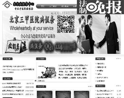 代开病假条的网站首页,声称其与北京多家三甲医院有合作,能开诊断证明、请假条、病例等等