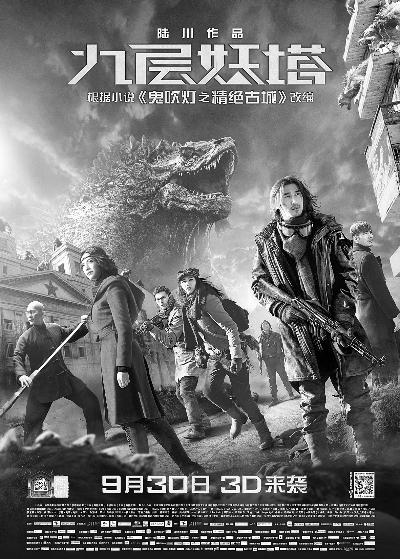 电影《九层妖塔》海报资料图