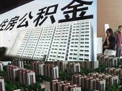 住建部:住房公积金缴存比例一律不得高于12%