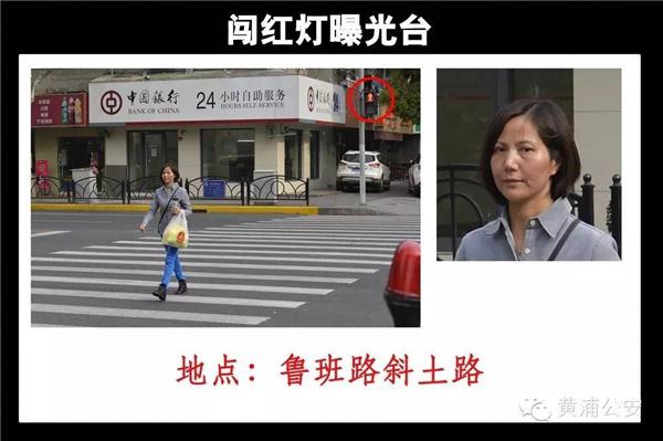 上海黄浦警方微信暴光12名闯红灯行人,含放大侧面头像