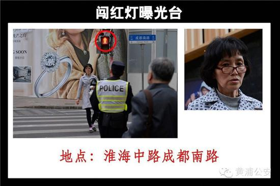 上海黄浦警方曝光12名闯红灯行人 含放大头像
