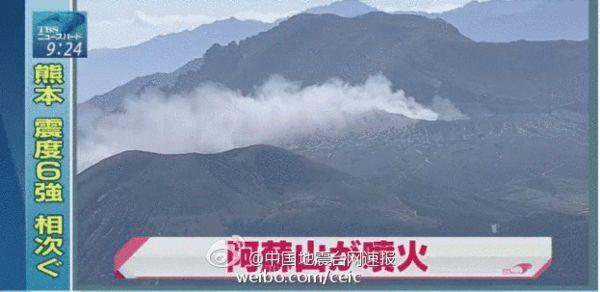 阿苏山呈现浓烟