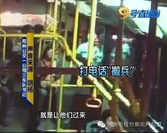 郑州男子违规后门上公交车 叫来百口人打司机