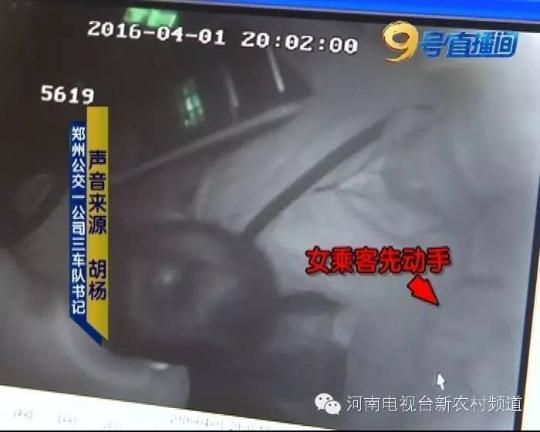 自拍AV视频 女搭客的喧华,车长并无搭讪仅仅分心开车,很快30路公交车达到了郑州市二环歧路站,就在车长翻开车门的一霎时,绿衣女搭客的家人起首冲上车来。