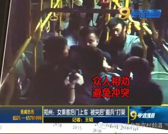 看到公交车前门处酿成了一场混战,几名热情搭客从速上前将单方劝开,并向女搭客的家眷阐明晰事发其时的状况。