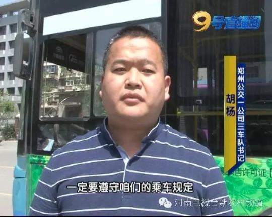 公交公司作业人员通知记者,《郑州市都会公交车辆乘坐规定》清晰规定,无人售票车应前门上车,后门下车,女搭客很明显违背了这一点,而且还叫来亲朋起首对车长入手,是极端不该该的。别的在抵触中车长入手反击也违背了公司的规则,公司曾经对当事车出息行了批判教导。在这里也揭示广阔市民兄弟们,在搭车时必定要恪守搭车标准,指望各人能文化搭车。