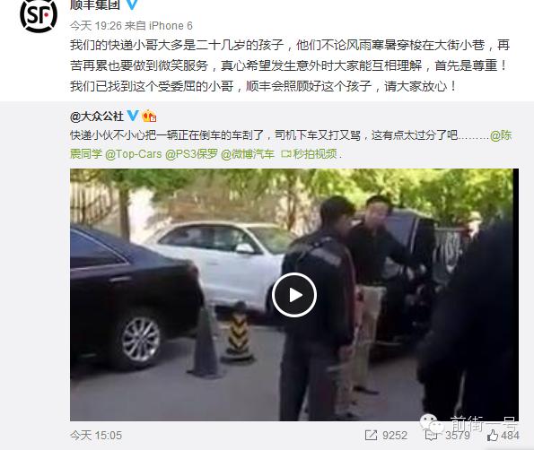 顺丰总裁疑回应快递员被打:不追究到底不配做