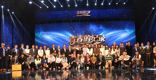 """北京国际电影节""""青春的纪录""""颁奖礼成功举办图片"""