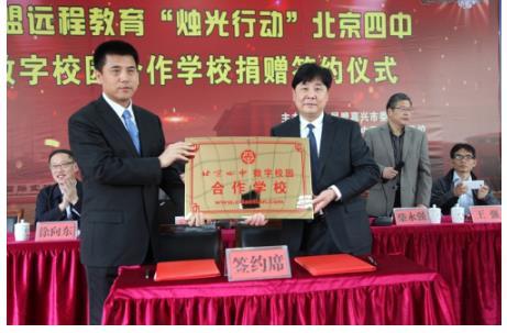 北京四中网校校长黄向伟与嘉兴南湖国际实验中学签约并授牌-民盟远图片
