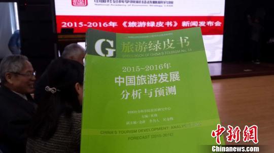 4月18日,《2015~2016年国家旅行开展剖析与猜测》(《旅行绿皮书》)公布会在北京举办。 吴合琴 摄