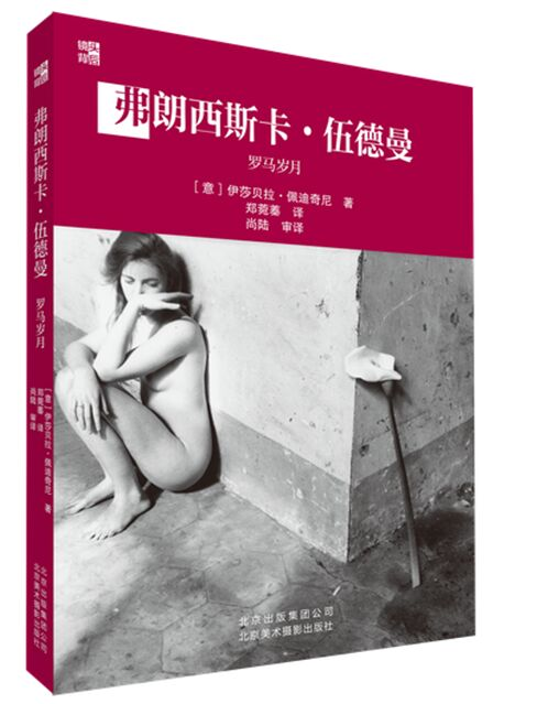 弗朗西斯卡-伍德曼:感悟女性身体之美和母性寓意