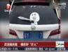 [汽车生活]网友神改造雨刷器 看谁敢靠近