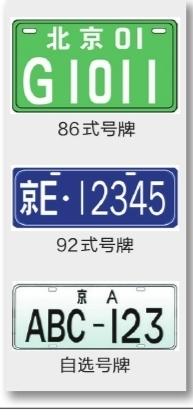 新能源汽车将启用专用号牌 比现有号牌多一位数字