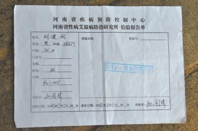 2015年5月河南省疾病预防控制中心出具的检测报告单。京华时报记者吕高见摄