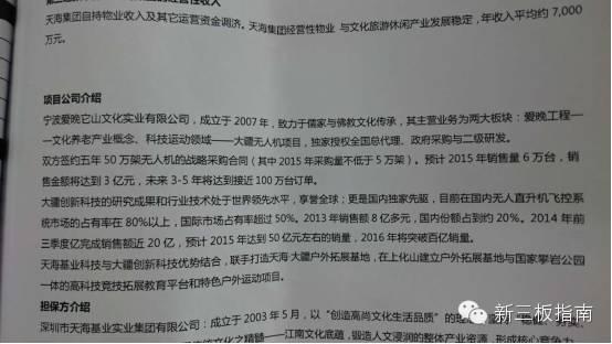 新华财富涉嫌融资项目造假 4.9亿私募基金产品难兑付