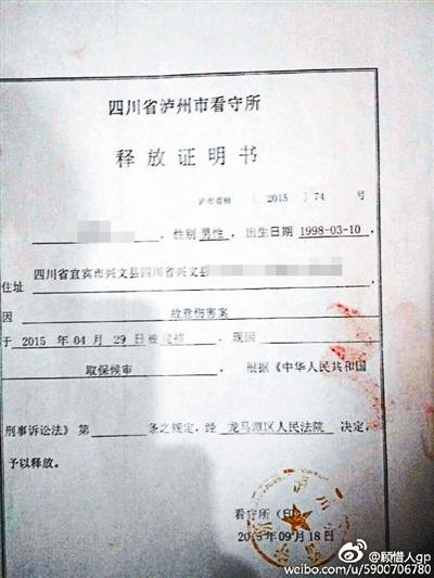 郭亮被看守所释放的证明书