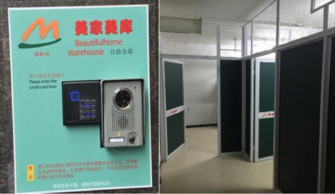 燕莎后小区人防工程社区仓储示范工程 (人民网 付长超摄)