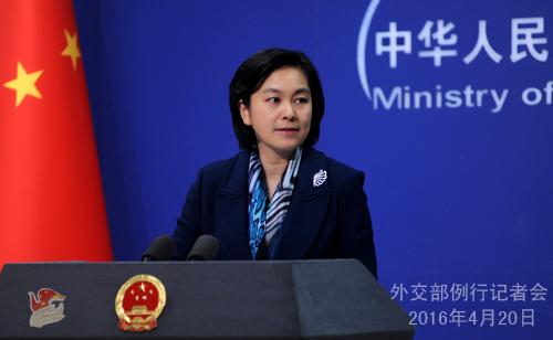 2016年4月20日外交部发言人华春莹主持例行记者会
