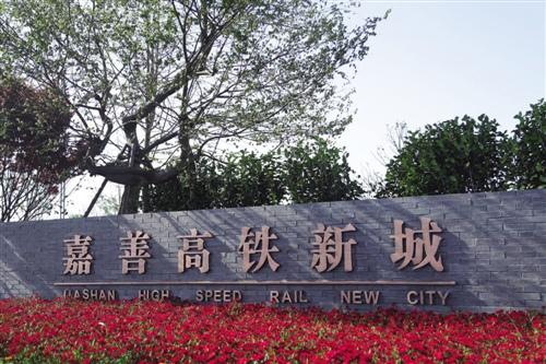 这个4月,位于嘉善高铁新城的上海人才创业园异常忙碌,一幢五层办公楼正在进行最后的装修,并预计于5月底正式对外亮相。