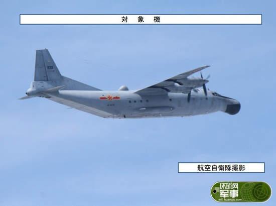 运8警戒机巡逻东海遇日本战机