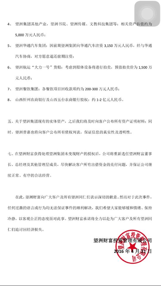 望洲团体董事长卷款10亿跑路 涉理财金额达22亿