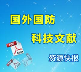 前不久,中国航天科技集团公司八院联合上海交大组织召开石墨烯技术研讨会。上海交大石墨烯领域的8位教授分别作了石墨烯基复合材料等最新研究成果介绍。双方围绕结构功能一体化材料、高性能电池等领域的应用需求进行了充分交流。(郭涛) 来源:航天科技网站