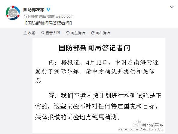 国防部美色诱惑 局民间微博截图