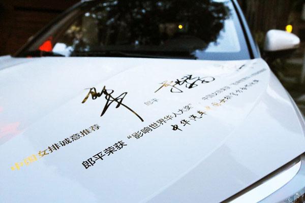 郎平携女排签名版中华V3二代 惊艳上市高清图片