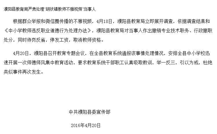"""法制晚报快讯(记者 李东)日前网上热传的""""一中学校长带女教师开房洗澡被人围堵""""视频调查有新进展。有知情人士指出,涉事二人均为河南省濮阳县教育系统人员。(微信ID:fzwb_52165216)"""