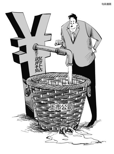 """A股上市公司向来腾挪有术,连年亏损依旧能够续写市场传奇,其中秘诀在于或变卖资产,或大肆""""进补""""。数据显示,截至4月19日,两市1792家上市公司去年拿到了政府补贴。中国石化以50亿元成为2015年度""""补贴王""""。受益于煤价下降而闷声发财的电力行业中42家上市电企合计""""进补""""30亿元,更有百余家僵尸企业连年靠政府补贴苟延残喘。"""