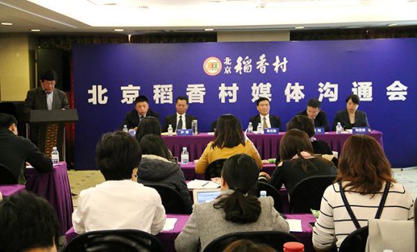 3月31号,北京稻香村举行媒体交流会。 北京稻香村官网 图