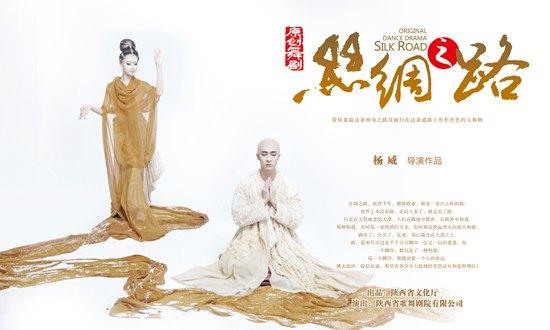 舞剧《丝绸之路》海报
