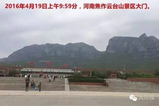 4月19日上午9:59分,河南焦作云台山景区大门。东方关注 摄 (特别说明:图片显示时间为手机自动记录时间,下同)