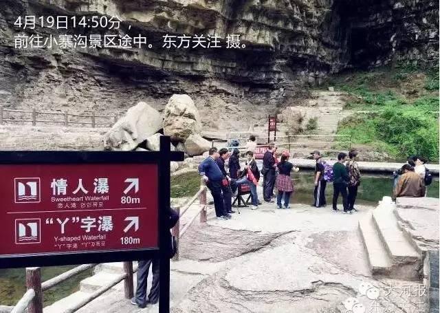 4月19日14:57分,网友一行抵达小寨沟上山通道。