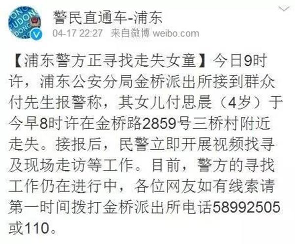 浦东警方公布的寻人微博。