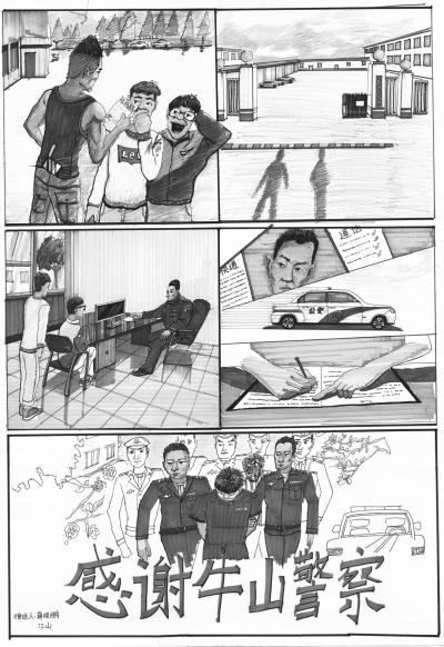 大门生薛义画漫画向警方表明感谢。顺义警方供图