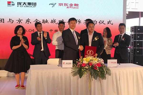 庞大集团与京东金融达成战略合作伙伴关系