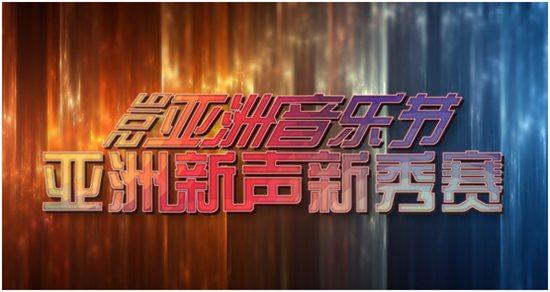 亚洲新声新秀赛瞄准新生力量