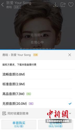 资料图:在酷狗音乐下载鹿晗歌曲《致爱》需要付费。
